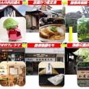 10/1:やすらぎと懐かしさの箱根強羅商店街ツアー