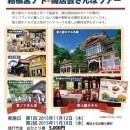 11/12(木) 富士屋ホテルのランチと箱根宮ノ下★商店会さんぽツアー