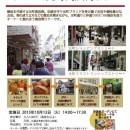 食と歴史を楽しむヨコハマ元町商店街ツアー