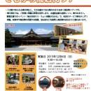 寒川神社と街を ちょい体験 さむかわ商店街ツアー