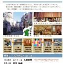 街かどの歴史を楽しむ小田原商店街ツアー