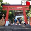 【ふるさと割】願いがかなう 江の島・箱根商店街ツアー(1泊2日バスツアー)