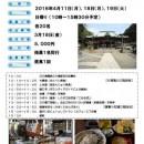 4/19:片瀬江の島・鎌倉ツアー 江の島・鎌倉の魅力発見!