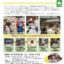 大山詣りと伊勢原商店街散策ツアー