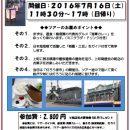 横須賀の歴史・文化・グルメを満喫する かながわ商店街観光ツアー
