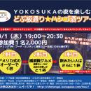 YOKOSUKAの夜を楽しむ「どぶ板通り★ハシゴ酒ツアー」