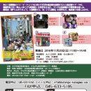 こども歌舞伎とフリマを楽しむ天王町商店街 ミニツアー