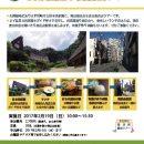 古民家と商店街で日本のこころを学ぶ 民家園通り商店会ツアー