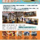 ハマの台所! 横浜中央市場通り 商店会ツアー