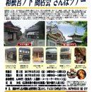 (10/19)宮ノ下商店会ツアー
