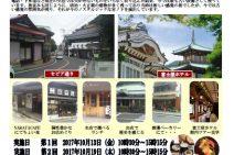 (10/13)宮ノ下商店会ツアー
