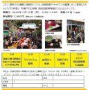昭和レトロを感じる! 三崎下町商店街ツアー