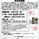 小田原のお店巡り+錦織神社参拝ツアー byおだわら竹の花商店会