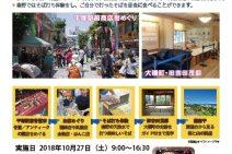 湘南のまち・庭園・景勝地をバスで巡る 「ひらつか周辺商店街ツアー」