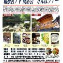 箱根宮ノ下商店会渓谷さんぽツアー(第二弾)