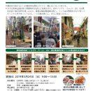 3つのまちを歩く 横浜の歴史巡り商店街ツアー