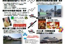 地元商店街~横浜の誇り 地域をつなぐ架け橋ツアー