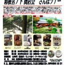 (10/28・10/31)箱根宮ノ下商店会 さんぽツアー(秋の渓谷ハイキング編)
