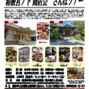 (9/30・10/10)箱根宮ノ下商店会 さんぽツアー(座禅体験編)