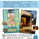 (10/10・10/17)横浜駅のオモテとウラをめぐる そごう横浜店&裏横浜商店会ツアー