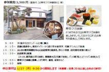 東海道の歴史とお店をめぐる ふじさわ宿商店会ツアー