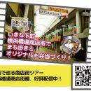 動画で巡る商店街ツアー:横浜橋通商店街編