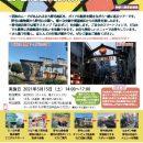 野毛山動物園と昭和レトロ 野毛商店街探索ツアー